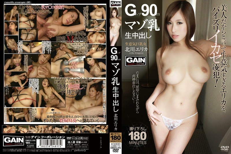 [DMDG-016] Kitagawa Erika Out Masochist Milk Production