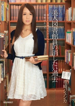 Past Jessica Kizaki You Want To Erase The Beauty Librarians
