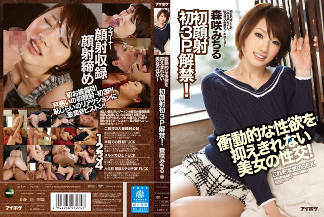 [IPZ-578] The Sexy Deeds Of A Hottie Who Couldn't Contain Her Impulsive Lust! Michiyu MoriSaki
