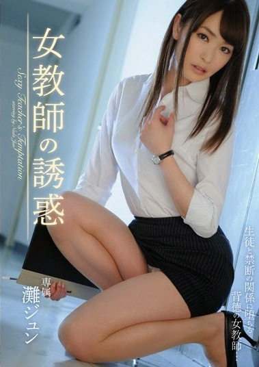Temptation Nada Jun Of Female Teacher