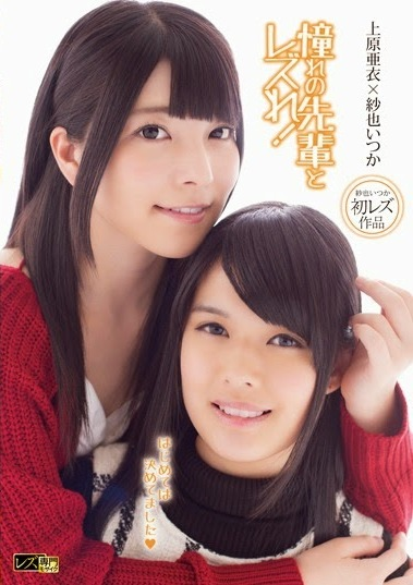 The Re Longing Of Senior And Lesbian!~ Ai Uehara & Itsuka Shaya Someday – It Had The First Time Decided