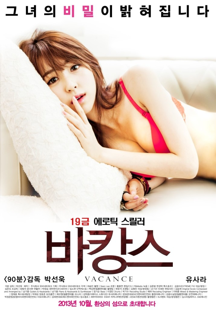 Vacance_2013_(Korean_Movie)