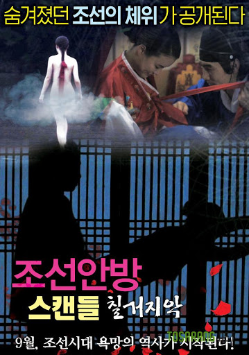JOSEON SCANDAL – THE SEVEN VALID CAUSES FOR DIVORCE (2015)-หนังอาร์เกาหลี
