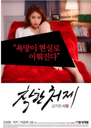 Good.Sister.in.Law-Forbidden.Love.2015-[หนังอาร์เกาหลี-KOREAN-EROTIC]-[18+]
