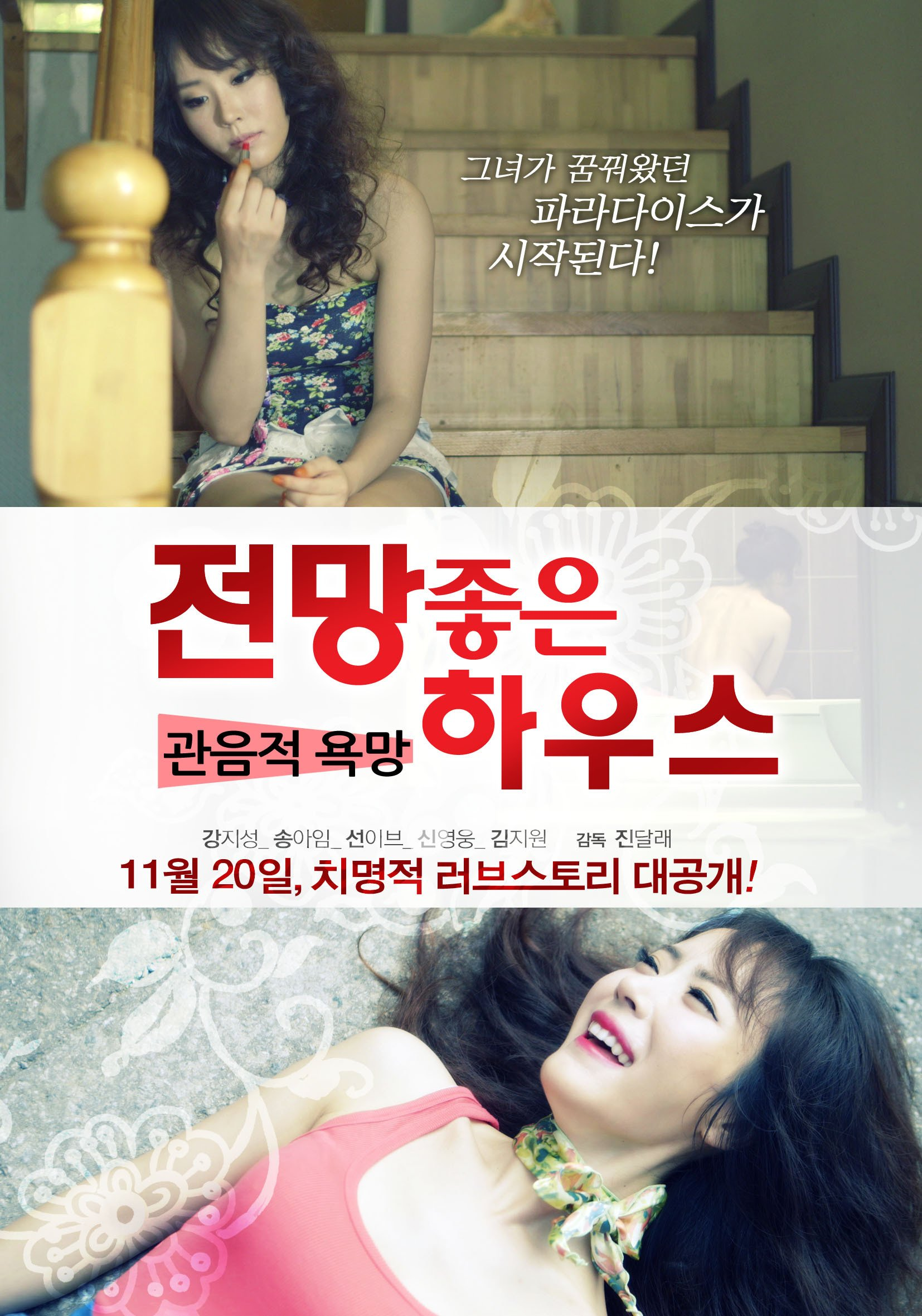 HOUSE WITH A GOOD VIEW VOYEURISTIC DESIRE 2013-[หนังอาร์เกาหลี-KOREAN-EROTIC]-[18+]