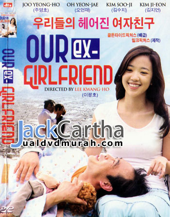 Our Ex-Girlfriends (2013)