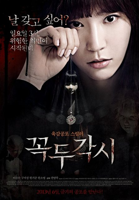 Secret Touch Of Charming Housekeeper (2013)-[หนังอาร์เกาหลี-KOREAN-EROTIC]-[18+]
