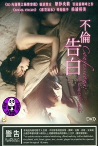 The Secret of Machiko Matsuoka (2010) DVDRip