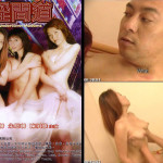 The Undercover Madams 2003 Chinese Erotic Movie