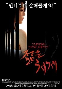 Young Sister in Law (2015) HDRip 720p-[หนังอาร์เกาหลี-KOREAN-EROTIC]-[18+]