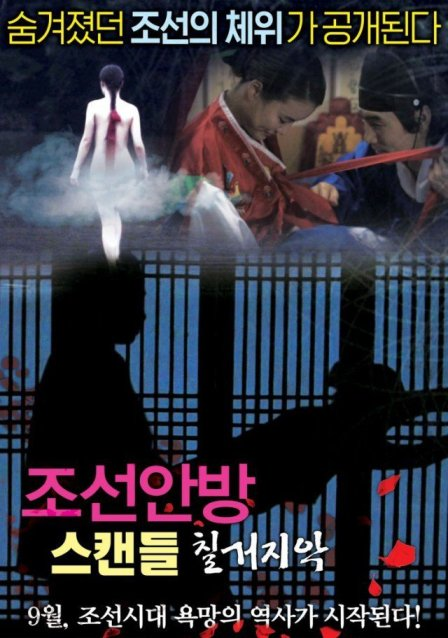 Joseon Scandal The Seven Valid Causes for Divorce-[หนังอาร์เกาหลี-KOREAN-EROTIC]-[18+]