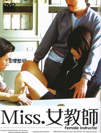 Miss Lady Professor (2006)-[หนังโป้AV-JAPANESE-AV]-[20+]