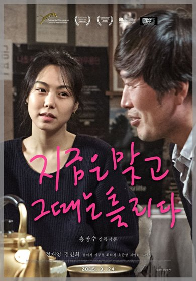 Right.Now.Wrong.Then.2015-[หนังอาร์เกาหลี-KOREAN-EROTIC]-[18+]