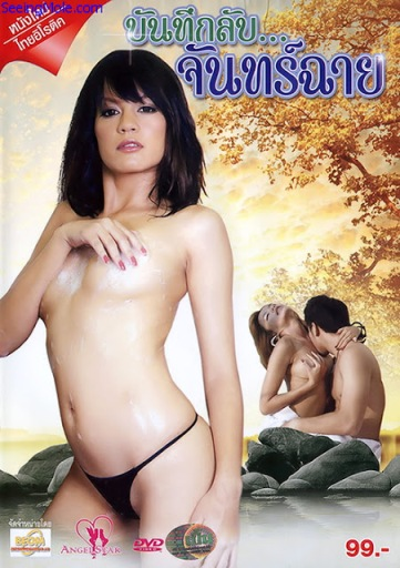 Thai erotic movie vid, made