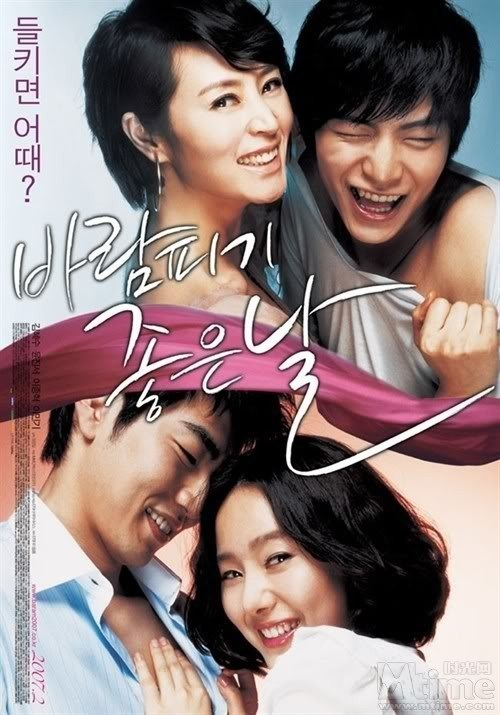 A Good Day to Have an Affair (2007)Subtitle Indonesia Subtitle Indonesia-[หนังอาร์เกาหลี-KOREAN-EROTIC]-[18+]