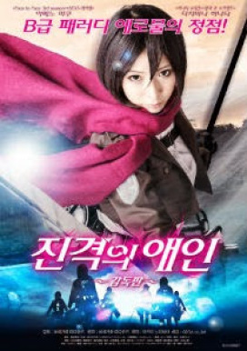 Charge On Themis Titan Soldiers XXX 2014-[หนังอาร์เกาหลี-KOREAN-EROTIC]-[18+]