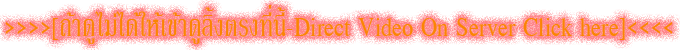 Direct Video
