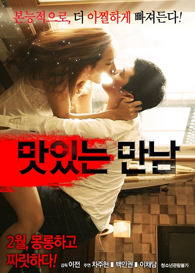 Tasty Encounter (2016) Subtitle Indonesia-[หนังอาร์เกาหลี-KOREAN-EROTIC]-[18+]