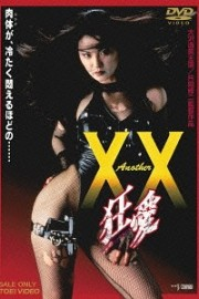 Another XX Fanatic Love (1998)-[หนังอาร์เกาหลี-KOREAN-EROTIC]-[18+]