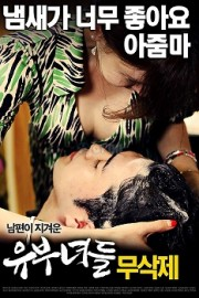 Married Women (2015)