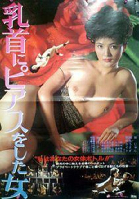 Woman.with.Pierced.Nipples.1983.DVDRip