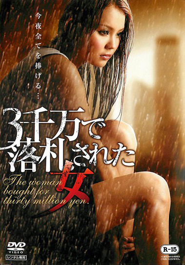 A Woman Bought In A Auction (2013)-[หนังอาร์เกาหลี-KOREAN-EROTIC]-[18+]
