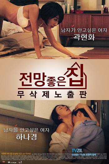 House with a Beautiful View 1 (2013) Uncut-[หนังอาร์เกาหลี-KOREAN-EROTIC]-[18+]