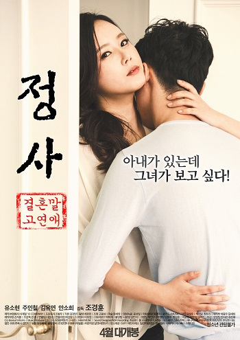 Sex A Relationship and Not Marriage (2016) Uncut-[หนังอาร์เกาหลี-KOREAN-EROTIC]-[18+]