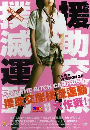 Stop the Bitch Campaign (2001)-[หนังอาร์เกาหลี-KOREAN-EROTIC]-[18+]