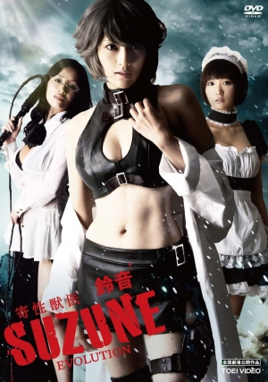 The Parasite Doctor Suzune- Evolution (2011)-[หนังอาร์เกาหลี-KOREAN-EROTIC]-[18+]