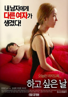 A Day To Do It (2016)-[หนังอาร์เกาหลี-KOREAN-EROTIC]-[18+]