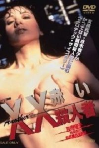 Another XX Red Murderer (1996)
