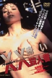 Another XX Red Murderer (1996)-[หนังอาร์เกาหลี-KOREAN-EROTIC]-[18+]