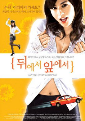 Any and Every Which Way (2010)-[หนังอาร์เกาหลี-KOREAN-EROTIC]-[18+]