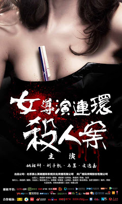 Female Directors Serial Murder (2016)-[หนังอาร์เกาหลี-KOREAN-EROTIC]-[18+]