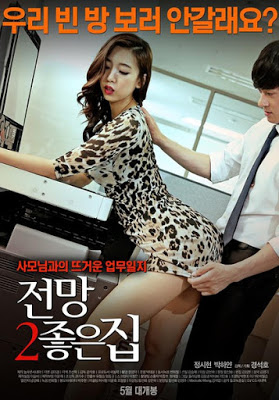 House With A Good View 2 (2015) Uncut-[หนังอาร์เกาหลี-KOREAN-EROTIC]-[18+]