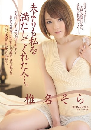 JUX-884 Person Who Satisfies Me More Than My Husband …. Shiina Sky Shiina Sora-[หนังโป้AV-JAPANESE-AV]-[20+]