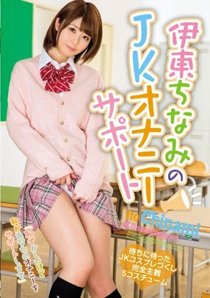 MIDE-337 JK Masturbation Support Of Itou Chinami-[หนังโป้AV-JAPANESE-AV]-[20+]