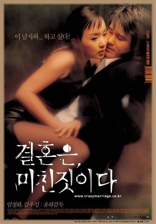 Marriage Is a Crazy Thing (2002)-[หนังอาร์เกาหลี-KOREAN-EROTIC]-[18+]
