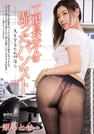 SHKD-696 Indecent Chitose Hara To Protect The Wet Pantyhose Husband Of Factory Director Mrs. Hara Chitose-[หนังโป้AV-JAPANESE-AV]-[20+]