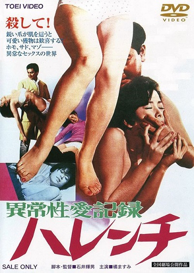 Shameless Abnormal and Abusive Love (1969)