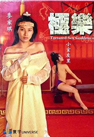 Tortured Sex Goddess of Ming Dynasty (2003)-[หนังอาร์เกาหลี-KOREAN-EROTIC]-[18+]