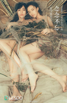 Xiaxue and Weian Miss You Always (2016)-[หนังอาร์เกาหลี-KOREAN-EROTIC]-[18+]