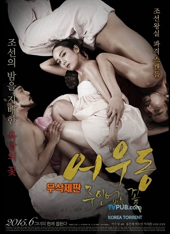 어우동 – 주인없는 꽃 [무삭제판] OWNERLESS FLOWER UHWUDONG (2015) K-DRAMA-[หนังอาร์เกาหลี-KOREAN-EROTIC]-[18+]