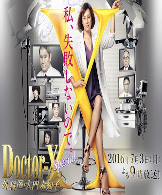 Doctor-X Gekai Daimon Michiko SP (2016)-[หนังอาร์เกาหลี-KOREAN-EROTIC]-[18+]