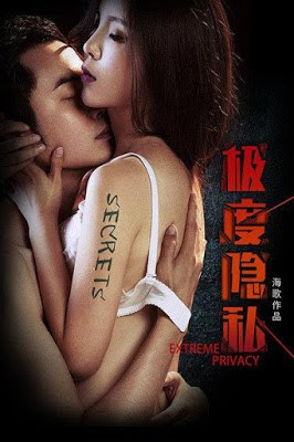 EXTREME PRIVACY (2016) Uncut-[หนังอาร์เกาหลี-KOREAN-EROTIC]-[18+]
