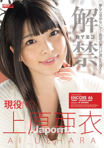 JAV UNCENSORED S2M-046 – ENCORE VOL.46 KAIKIN – UEHARA AI-[หนังโป้AV-JAPANESE-AV]-[20+]