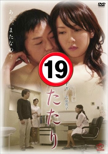 DISTORTED CLINIC (2013)-[ฝรั่ง-INTER-EROTIC]-[20+]