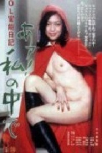 Erotic Diary of an Office Lady (1977)-[หนังอาร์เกาหลี-KOREAN-EROTIC]-[18+]