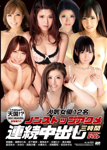 JAV UNCENSORED MKD-S124 – KIRARI 124 NON-STOP CREAM PIE 12POPULAR ACTRESSES 3HRS